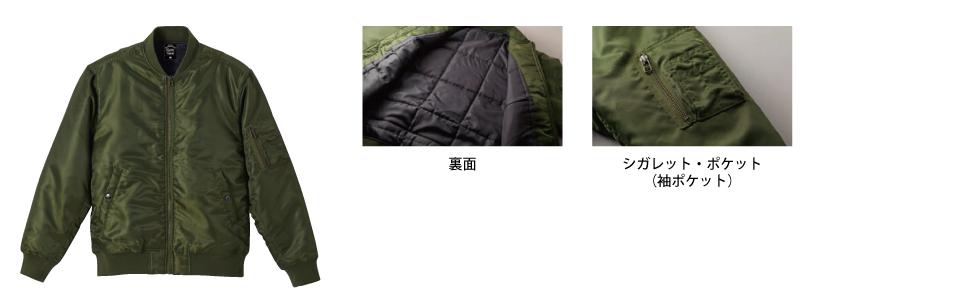 MA-1ジャケット詳細