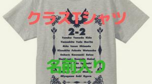 Class T-shirt Name