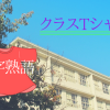 class-t-shirts-four-kanji-idi