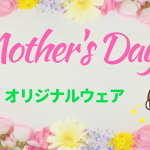 Mother's Day Unusual gift