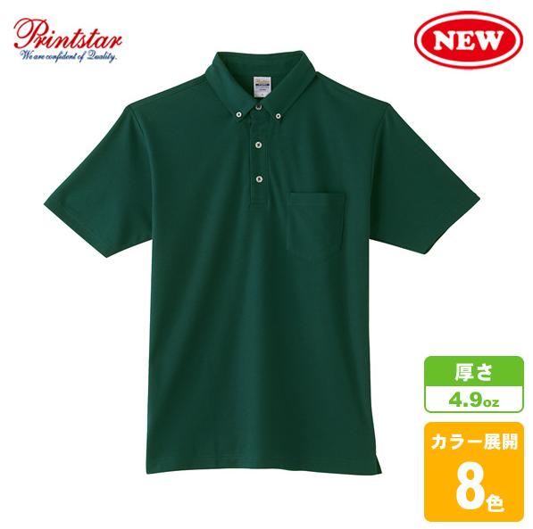 ボタンダウンポロシャツ(ポケット付)