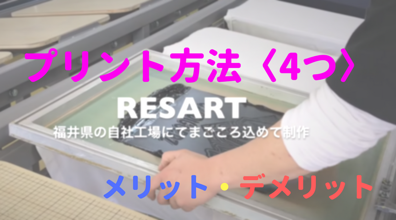 Original T-shirt printing method