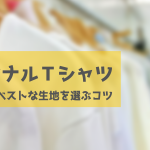 t-shirt-fabric