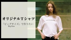 original-t-shirt-big-size