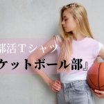 Club activities T-shirt Basketball