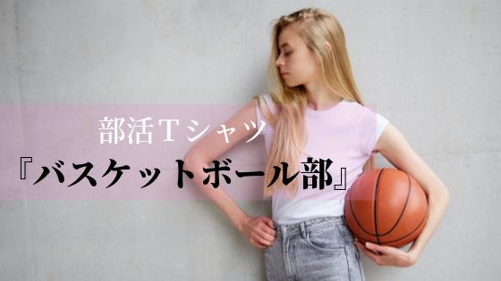Club activities T-shirt Basketball