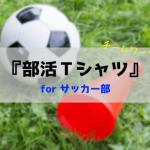 club-t-shirt-soccer