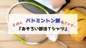 Badminton Club T-shirt