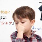 T-shirt smell
