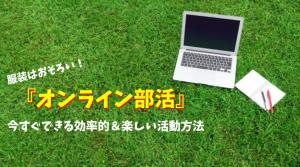 Online club activities