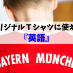 T-shirt English