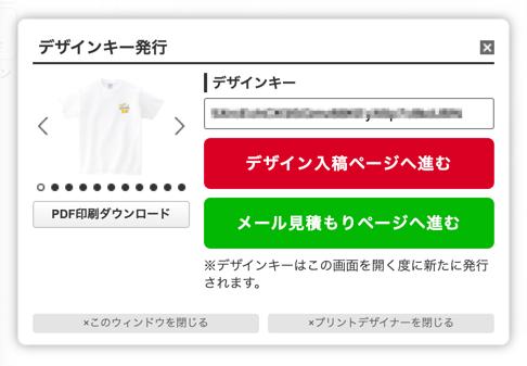 Design key