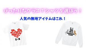 Class T-shirt popularity